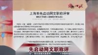 解放日报:上海率先启动网文职称评审看东方20180719 高清