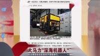 """新京报:国内最大马力""""深海机器人""""下线看东方20180719 高清"""