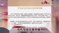 北京晨报:学生参与代写论文将开除学籍看东方20180719 高清
