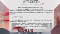 解放日报:沪上17所高校上榜看东方20180719 高清