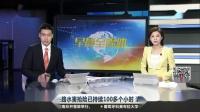 宝成铁路水害抢险已持续100多个小时  清理塌体19400立方米  上海早晨 180719