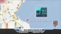 行船避让!连云港附近海域存未爆炸弹 上海早晨 180719