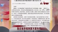 北京青年报:考生被录取后放弃报到算不算失信行为看东方20180719 高清
