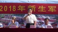 邯郸弘济学校2018新生军教活动开训仪式