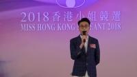 2018香港小姐競選 直擊20位候選佳麗