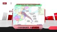 """台风""""安比"""" 21日夜将登陆浙苏 中国气象局启动三级应急响应都市晚高峰(下)20180720 高清"""