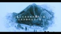 粤海集团承德大溪地项目演示片