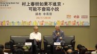 香港书展2018:村上春树如果不进京,可能不会写小说