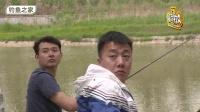极品钓友 第15集 钓鱼就专心点别乱喊! 妹子都急了