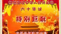 548豫剧视频-太白醉写 蔡正仁