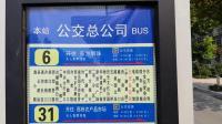 【邢台公交POV】6路东方明珠方向钢铁路口~公交总公司区间第一视角