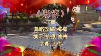 厦门梅梅广场舞-原创(100)-澎湃(正背面)