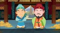 香港教育大学「看动画.学历史」第三集:张骞(粤语)