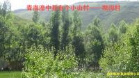 美丽的小山村——坝沟村(相册)