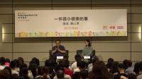 香港书展2018:一件很小很美的事