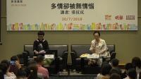 香港书展2018:多情却被无情恼