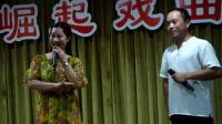 豫剧《朝阳沟上山》选段——濮阳乔静、张永涛