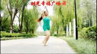 时光幸福广场舞 正背面最新网络神曲易学【嘴巴嘟嘟】编舞·彩苒