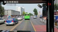 【邢台公交POV】邢台公交3路工人村-火车站全程POV