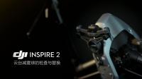 DJI Inspire 2 - 云台减震球的检查与替换
