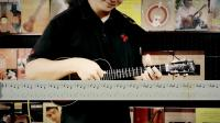 【哈里里】线上指弹课 适应练习1伴奏
