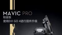 DJI Mavic Pro 铂金版 - 使用DJI GO 4 进行固件升级