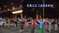 雪冰青春活力广场原创舞《青青草原是我家》演绎;集体。