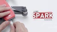 DJI Spark 入门教学 - 电池的充电