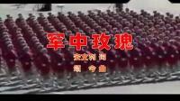 军旅歌曲---《军中玫瑰》