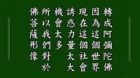 淨空老法師-阿彌陀經疏鈔演義(有字幕)202