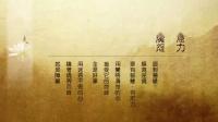 心地功夫(有字幕) 01