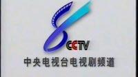 CCTV8ID(2001.7.9-2005.5.8)