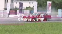 2018铭泰赛车成都站-十秒小视频-乐虎漂移