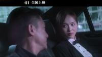 最甜动作片《欧洲攻略》曝终极预告  梁朝伟唐嫣浪漫共舞