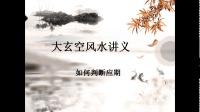 大玄空风水2应期断法-弘易堂