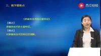 小学信息技术——2018资格证面试-信息技术试讲+答辩-吴芸