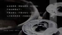 心地功夫(有字幕) 04