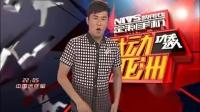 广东卫视 武动亚洲功夫达人2011-05-10