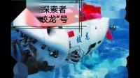 """贵州队""""我心中的海疆""""创意制作赛深海探索者――""""蛟龙""""号"""