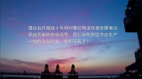 曹妃甸港•十年-新片场