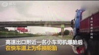 监控实拍!男子高速车道上换轮胎 被实习女司机撞飞