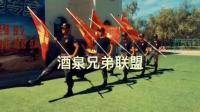 🇨🇳中国●酒泉兄弟联盟军事夏令营第五期震撼开营