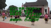 常乐镇后村关帝庙会-前村广场舞-母亲是中华