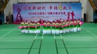 广场舞大赛总决赛:顾山社区老年舞蹈队《走江苏爱江苏》