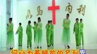 杏树教会舞蹈爱主一回_标清
