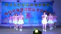 山鸡窿舞蹈队《爱情主播》2018电白羊角罗浮桥头文艺晚会