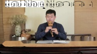 三明葫芦丝启蒙教学第五节 《中音3》