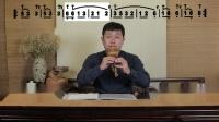 三明葫芦丝启蒙教学第六节 《中音5》