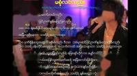 မစံုလင္လည္း myanmar khaung Ze
