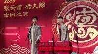 20180818_五周年专场  张云雷 杨九郎 羊上树